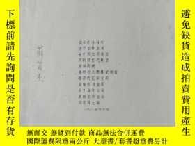 二手書博民逛書店罕見(F)白榆優良無性系選擇研究報告Y248375 林業局 林業