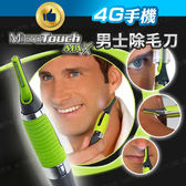 同步 Micro touch MAX 男士多 剃毛器TV 電視 刮鬍刀修眉刀除毛器【4G