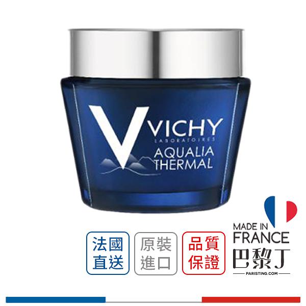 Vichy 薇姿 智慧保濕SPA能量水面膜 75ml【巴黎丁】