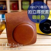 【菲林因斯特】富士 fujifilm instax mini70 咖啡 皮質拍立得包 皮套 /含蓋 附背帶 相機包