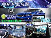 【專車專款】08~13年本田 Accord 專用10.2吋螢幕安卓多媒體主機*藍芽+導航+安卓*無碟.四核心