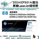 202A(CF501-3A)藍.黃.紅色原廠LaserJet碳粉匣