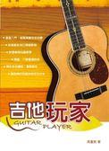 (二手書)吉他手冊系列叢書:吉他玩家(十二版)
