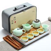 陶瓷旅行便攜式功夫茶具套裝家用茶杯茶盤辦公快客壺車載隨行 LR3519【VIKI菈菈】TW