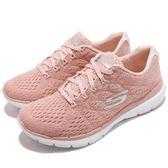 Skechers 訓練鞋 Flex Appeal 3.0-Satellites 粉紅 白 針織鞋面 運動鞋 女鞋【PUMP306】 13064ROS