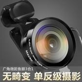 手機鏡頭超廣角微距魚眼三合一套裝蘋果通用單眼自拍外置攝像頭【快速出貨】
