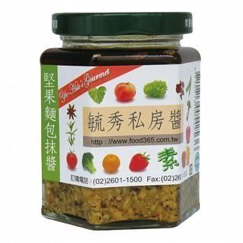 毓秀私房醬~堅果麵包抹醬250g/罐
