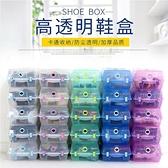 10個裝 鞋子整理收納盒子加厚水晶鞋盒透明【步行者戶外生活館】