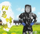 防蜂衣 馬蜂服防蜂衣捉胡蜂服防蜂連身全套加厚透氣捉馬蜂衣服專用養蜂服 NMS 怦然心動