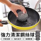 【台灣現貨 A017】 清潔鋼絲球 不鏽鋼清潔刷 不銹鋼刷 鋼刷球 洗碗刷 鐵球刷 菜瓜布 鍋刷 鐵刷