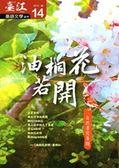 臺江臺語文學季刊-第14期-油桐花若開 自然書寫專題