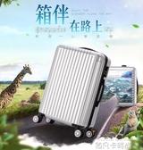行李箱萬向輪24寸拉桿箱女男20寸旅行箱包26學生登機密碼箱皮箱子QM 依凡卡時尚