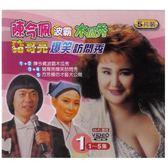 豬哥亮VS陳今佩爆笑訪問秀 VCD (1-5集)   OS小舖