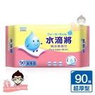 奈森克林 水滴將純水柔濕巾90抽/包 (超厚型)【醫妝世家】台灣製 不含酒精香精螢光劑