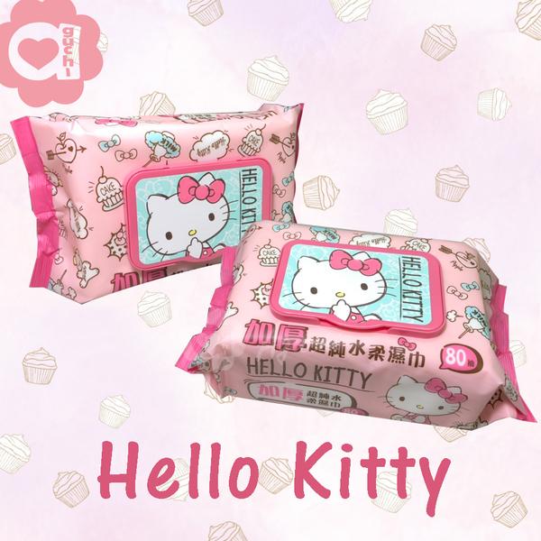 Hello Kitty 凱蒂貓加厚超純水有蓋柔濕巾/濕紙巾 80 抽 特選加厚縲縈水針布 超溫和配方無添加劑