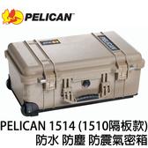 PELICAN 派力肯 (塘鵝) 新版 1514 沙漠黃 防水氣密箱 (免運 總代理公司貨) 1510隔板款 防震 防塵