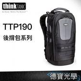 ThinkTank Glass Taxi 大鏡頭後背包 TTP720190 大型鏡頭後背包系列 總代理公司貨