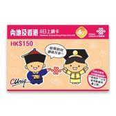 中港通用4G上網卡 新版 (中國聯通8天2GB +限速任用) 中國 大陸 香港 免翻牆 上網卡