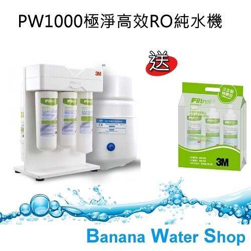 【Banana Water Shop】贈 (SQC PP濾心x3+全省免費安裝)3M PW1000 極淨高效RO逆滲透純水機