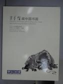 【書寶二手書T9/收藏_QNJ】華辰2018春季拍賣會_集墨樓藏中國書畫