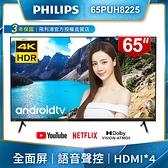 618下殺送聲霸▼PHILIPS飛利浦 65吋4K android聯網液晶顯示器+視訊盒65PUH8225 結帳驚喜價