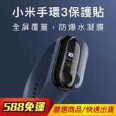 小米手環3 保護貼 水凝膜 PET 6D 曲面 保護膜 防刮 防水 防爆 米家