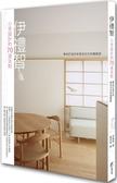 伊禮智:小宅設計的70道法則【城邦讀書花園】