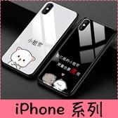 【萌萌噠】iPhone X XR Xs Max 6s 7 8 SE2 網紅同款可愛少女心小祖宗情侶款 全包軟邊 玻璃背板 手機殼
