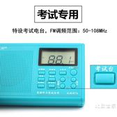北極針英語聽力考試專用學生收音機FM調頻高考大學六級四六級四級