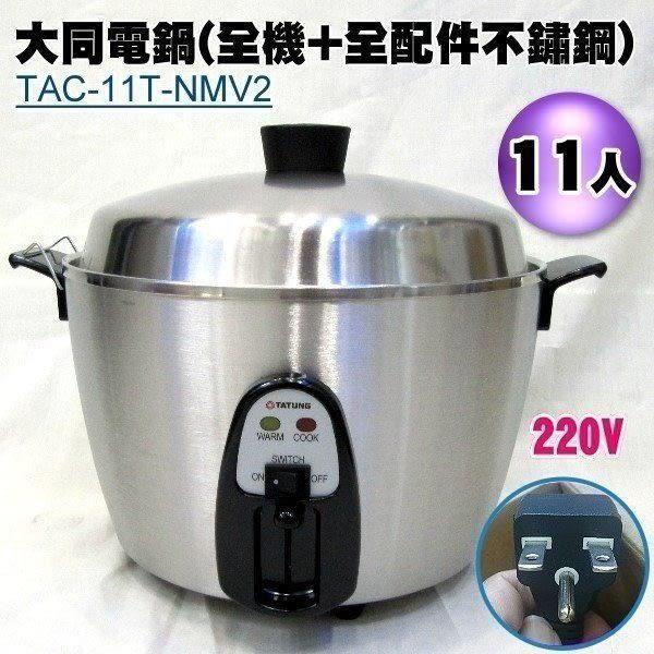 【新莊信源】11人份 大同全不鏽鋼電鍋 TAC-11T-NMV2(220V)