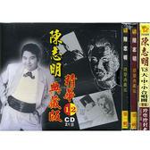 陳志明~精華典藏版(3CD)
