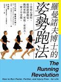 羅曼諾夫博士的姿勢跑法:十堂核心課程,根除錯誤跑姿,跑得更快、更遠、更省力,一..