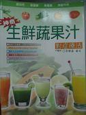 【書寶二手書T7/養生_QYB】神奇生鮮蔬果汁對症療法_李聯鑫