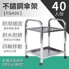 40孔不鏽鋼傘架 FQ40S ☆工廠直營...
