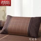 涼席枕頭套涼席涼枕竹枕套碳化竹席枕套48×74CM一個 町目家