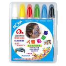 7折 萬事捷 MONA CP-065 水溶炫彩筆(人體彩繪筆)【6色】