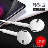 ASZUNE/艾蘇恩 6蘋果手機oppo入耳式vivo原裝華為p耳機線通用   米娜小鋪