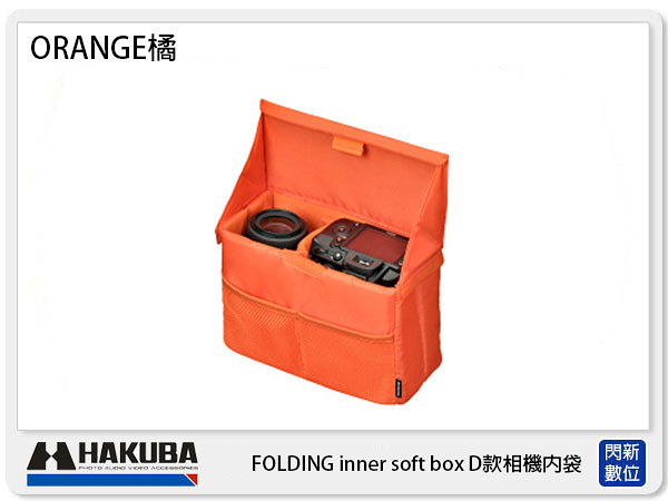HAKUBA FOLDING inner soft box D款相機內袋 HA33662CN 橘