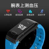 智能運動手環心率心跳血壓監測防水多功能跑步記計步女健康手表男 時尚潮流