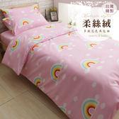 床包/柔絲絨雙人床包被套四件組.MIT台灣製造.彩虹/伊柔寢飾