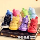 新款狗狗鞋子寵物鞋子比熊貴賓博美泰迪鞋子防滑彩虹鞋【雙12購物節】