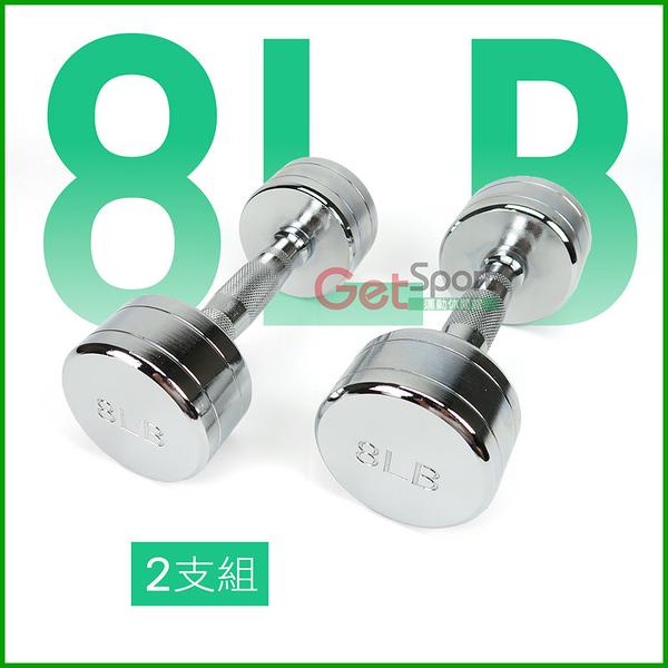 電鍍啞鈴8磅(菱格紋槓心)(2支)(8LB/重量訓練/肌肉/二頭肌/胸肌/舉重)