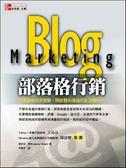 (二手書)部落格行銷:百萬顧客同步發聲,開啟雙向溝通的新消費時代