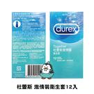 Durex杜蕾斯衛生套 保險套 激情裝衛生套12入