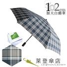 雨傘 萊登傘 防撥水 加大傘面 格紋布102cm自動傘 先染色紗 鐵氟龍 Leotern 黑褐方格