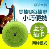 便攜式無線藍芽音箱迷你音響戶外手機插卡收音小音箱低音炮可通話4色可選 全館87折