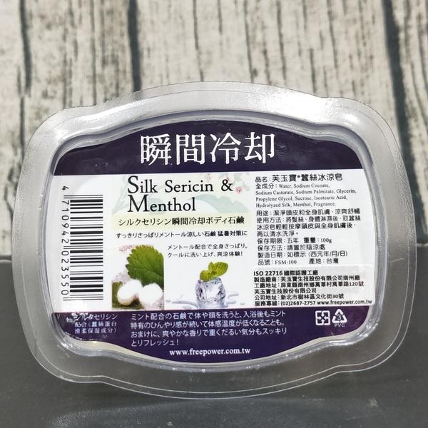 台灣製造芙玉寶 蠶絲冰涼皂 香皂 涼皂 肥皂 薄荷 瞬間冷卻 MIT