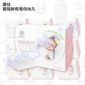 Roaze柔仕 - 抽取式乾濕兩用嬰兒紗布毛巾 160抽/8盒