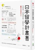 日本留學計畫書:申請準備╳表格填寫攻略╳校園生活╳融入日本社會,&#...【城邦讀書花園】