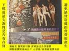 二手書博民逛書店世界博覽1986合訂本罕見1-6冊Y472756